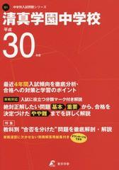 [書籍]/清真学園中学校 平成30年度用 (2018) (中学校別入試問題集シリーズ S1)/東京学参/NEOBK-2128111
