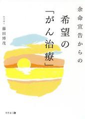 [書籍]/余命宣告からの希望の「がん治療」/藤田博茂/著/NEOBK-2142096