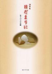 [書籍]日だまりに 詞華集/女子パウロ会/編/NEOBK-1085714