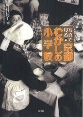 [書籍]/写真で見る京都むかしの小学校/竹村佳子/著/NEOBK-1086274