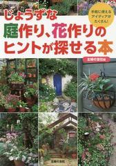 [書籍]/じょうずな庭作り、花作りのヒントが探せる本 手軽に使えるアイディアがたくさん!/主婦の友社/編/NEOBK-2053730