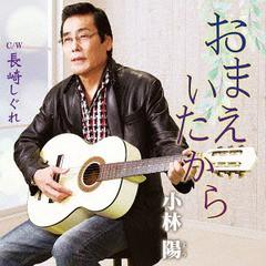 [CD]/小林陽/おまえいたから/長崎しぐれ/YZME-15180
