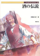 [書籍]酒の伝説 (Truth In Fantasy 88)/朱鷺田祐介/著 上野明信/編集 新紀元社編集部/編集/NEOBK-1251877