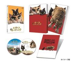 送料無料有/[Blu-ray]/ルドルフとイッパイアッテナ スペシャル・エディション/アニメ/VPXT-71502