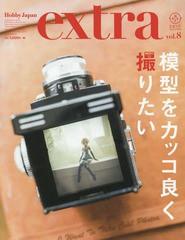 [書籍]/ホビージャパンエクストラ 2017 Autumn (ホビージャパンMOOK)/ホビージャパン/NEOBK-2150383