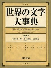 【お買得】 送料無料/[書籍]/世界の文字大事典 / 原タイトル:The World's Writing Systems/PeterT.Daniels/〔編〕 WilliamBright/〔, 彩華生活 f107e21c