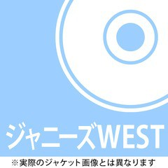 [CD]/ジャニーズWEST/ジパング・おおきに大作戦 / 夢を抱きしめて [通常盤]/JECN-374