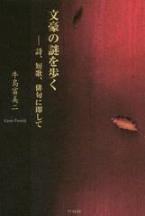 [書籍]/文豪の謎を歩く 詩、短歌、俳句に即して/牛島富美二/著/NEOBK-2056097
