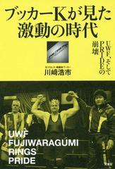 [書籍]/ブッカーKが見た激動の時代 UWF、そしてPRIDEの崩壊 (プロレス激活字シリーズ)/川崎浩市/著/NEOBK-2153225