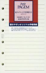 [書籍]/P-451.太ケイページ100枚入り (2018年版)/日本能率協会/NEOBK-2128442