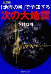 [書籍]「地震の目」で予知する次の大地震/木村政昭/著/NEOBK-1086771