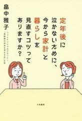 [書籍]/定年後に泣かないために、今から家計と暮らしを見直すコツってありますか?/畠中雅子/著/NEOBK-2071732