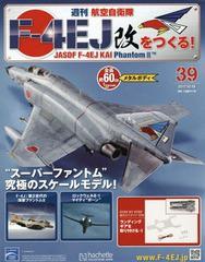[書籍]/週刊航空自衛隊F-4EJ改をつくる! 2017年10/18号/アシェット・コレクションズ・ジャパン/NEOBK-2146222