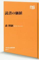 [書籍]/読書の価値 (NHK出版新書)/森博嗣/著/NEOBK-2217094
