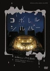送料無料有/藍坊主/aobozu TOUR 2010こぼれるシルバー 日比谷野外大音楽堂/TFBQ-18110