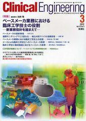 [書籍]クリニカルエンジニアリング 臨床工学ジャーナル Vol.23No.3(2012-3月号)/学研メディカル秀潤社/NEOBK-1089167