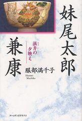 [書籍]妹尾太郎兼康 湛井の夕映え/服部満千子/著/NEOBK-1078953
