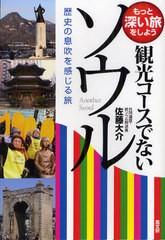 [書籍]観光コースでないソウル 歴史の息吹を感じる旅 もっと深い旅をしよう/佐藤大介/著/NEOBK-1087916