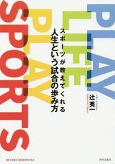 [書籍]/スポーツが教えてくれる人生という試合の歩み方 PLAY LIFE PLAY SPORTS (BE HERE NOW BOOKS)/辻秀一/著/NEOBK-206464