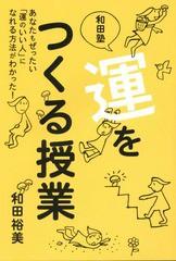 [書籍]/和田塾運をつくる授業 あなたもぜったい「運のいい人」になれる方法がわかった!/和田裕美/著/NEOBK-2064637