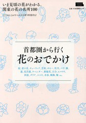 [書籍]/首都圏から行く花のおでかけ (エルマガmook)/京阪神エルマガジン社/NEOBK-2064398