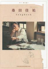 送料無料有/[書籍]/楽譜 桑田佳祐Songbook (ギター弾き語り)/シンコーミュージック・エンタテイメント/NEOBK-2068014