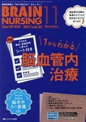 [書籍]/ブレインナーシング 第33巻11号(2017-11)/メディカ出版/NEOBK-2155222