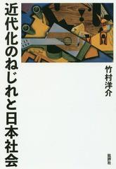 送料無料有/[書籍]/近代化のねじれと日本社会 増補新版/竹村洋介/著/NEOBK-2171305
