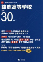 [書籍]/鈴鹿高等学校 平成30年度用 (2018) (高校別入試問題集シリーズ F34)/東京学参/NEOBK-2147068