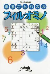 [書籍]/フィルオミノ (まるごとパズル)/ニコリ/NEOBK-2056918