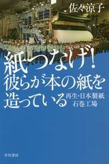 [書籍]/紙つなげ!彼らが本の紙を造っている 再生・日本製紙石巻工場 (ハヤカワ文庫 NF 486)/佐々涼子/著/NEOBK-2058556