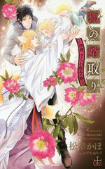 [書籍]/狐の婿取り 神様、さらわれるの巻 (CROSS)/松幸かほ/著/NEOBK-2171380
