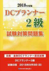 ファイナンシャルプランナー二級 書籍