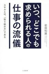 [書籍]/「いつ、どこでも求められる人」の仕事の流儀/岩田松雄/著/NEOBK-2172432