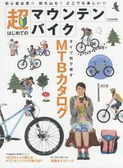 [書籍]/超はじめてのマウンテンバイク (タツミムック)/辰巳出版/NEOBK-2059537