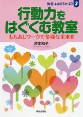 [書籍]/行動力をはぐくむ教室 もちあじワークで多様な未来を (教室はおもちゃばこ)/沖本和子/著/NEOBK-2065945