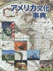 送料無料/[書籍]/アメリカ文化事典/アメリカ学会/編/NEOBK-2190106