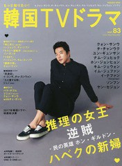 [書籍]/もっと知りたい!韓国TVドラマ  83 (メディアボーイムック)/メディアボーイ/NEOBK-2190067