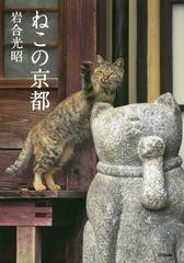 [書籍]/ねこの京都 (写真文庫)/岩合光昭/著/NEOBK-2209899