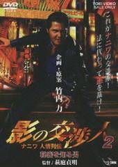 送料無料有/影の交渉人2 ナニワ人情列伝 秘密を知る男/オリジナルV/DSTD-3255