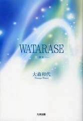 [書籍]/WATARASE-渡世- [中国語版]/大森和代/著/NEOBK-1380628