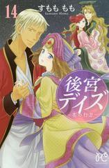 [書籍]/後宮デイズ ~花の行方~ 14 (プリンセス・コミックス)/すもももも/著/NEOBK-2184020