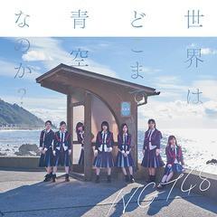[CD]/NGT48/世界はどこまで青空なのか? [CD+DVD/Type-C]/BVCL-851