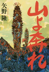 [書籍]/山よ奔れ/矢野隆/著/NEOBK-2094262