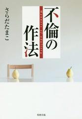 [書籍]/不倫の作法/さらだたまこ/著/NEOBK-2174351