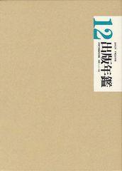 開店祝い 送料無料/[書籍]/出版年鑑 2012 2巻セット/出版年鑑編集部/編/NEOBK-1276922, カワネチョウ 993f5dde