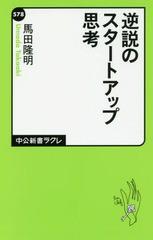 [書籍]/逆説のスタートアップ思考 (中公新書ラクレ)/馬田隆明/著/NEOBK-2069629