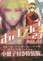 [書籍]/あまつき 23 【特装版】 (IDコミックス/ZERO-SUMコミックス)/高山しのぶ/著/NEOBK-2094535