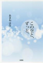 [書籍]/この空と、ずっと。/あまねはな/著/NEOBK-2165583