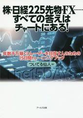 [書籍]/株・日経225先物・FX......すべての答えはチャートにある! 年数千万稼ぐトレーダーを目指す人のための15日間トレーニ